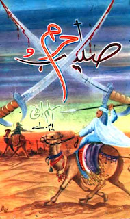 Saleeb O Haram (tareekhi novel) By Aslam Rahi MA