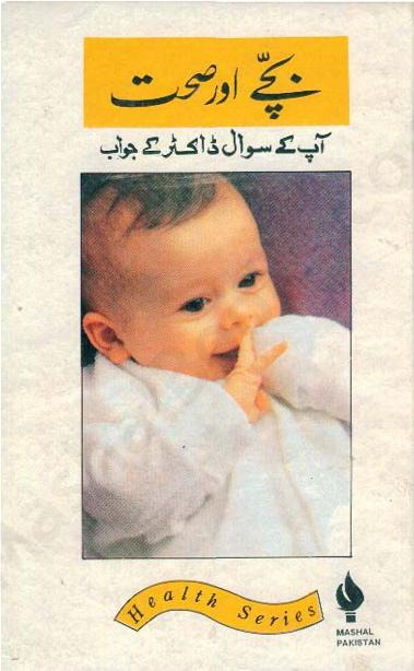 Bachey Aur Sehat By Dr. Achee L Taan & Dr. Keith R Line