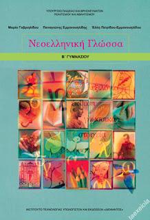 Νεοελληνικη Γλωσσα Β Γυμνασιου εκθεση βιβλιο μαθητη