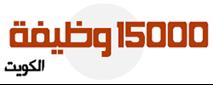 وظائف خالية في الكويت