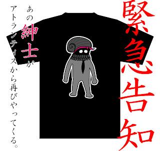 海底紳士スケおじさんTシャツ販売決定!