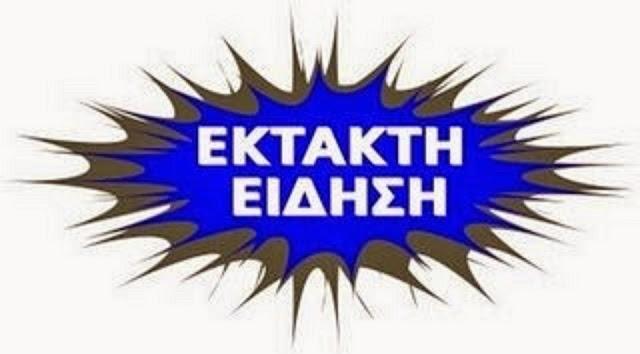 ΤΩΡΑ!!!!ΕΚΤΑΚΤΗ ΑΠΟΚΑΛΥΨΗ!!![ΦΩΤΟ]Υπερδύναμη με στρατιωτικό χιτώνιο κλείνει τις εφορίες και χαρίζει τα χρέη στους Έλληνες!!!!