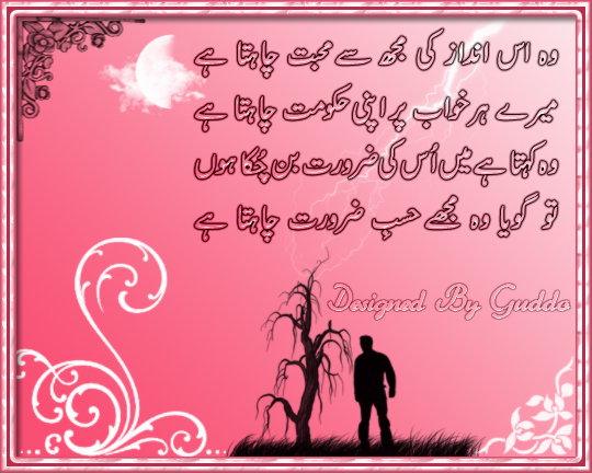 Hasb-e-Zaroorat Shayari Poetry SMS Best Urdu Shayari Wallpaper Hindi ...