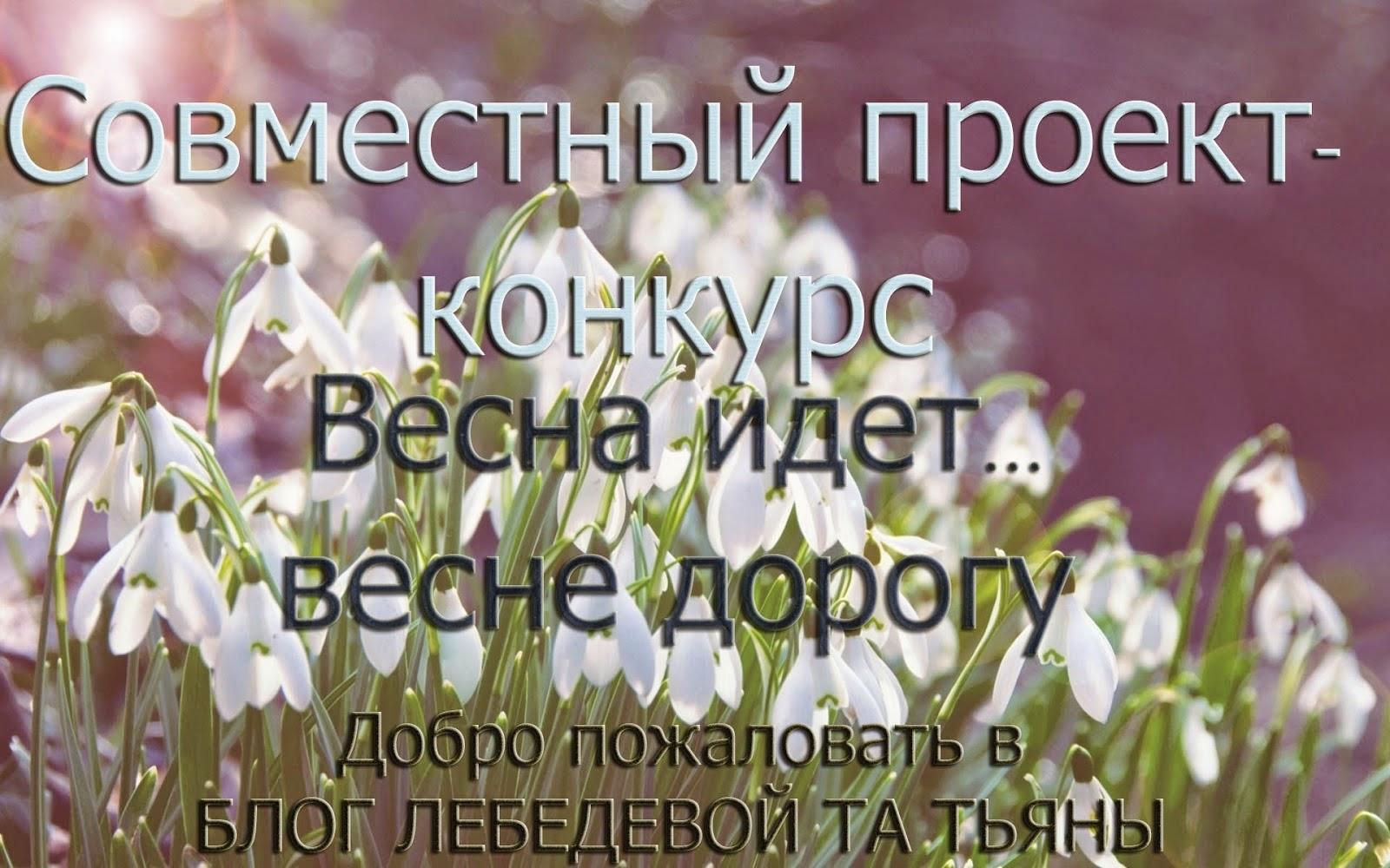 СП с Татьяной Лебедевой!
