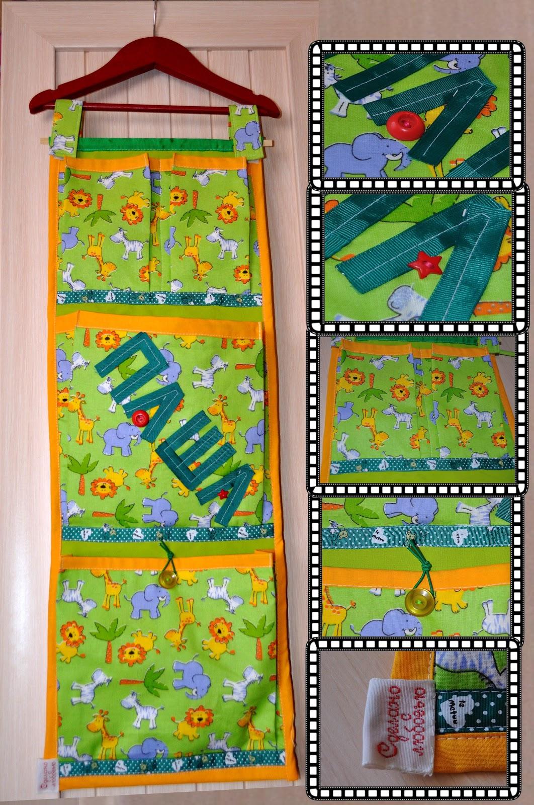 Кармашки для детского сада/органайзер в шкафчик своими руками