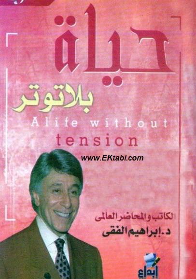 تحميل  كتاب حياة بلا توتر pdf تأليف د. إبراهيم الفقى