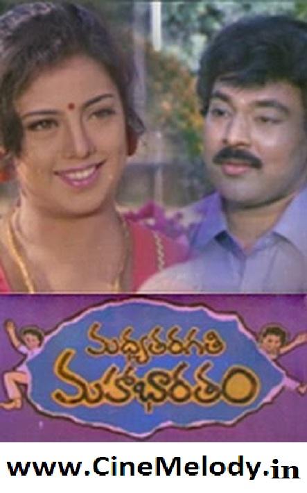 Madya Taragati Mahabharatham Telugu Mp3 Songs Free  Download -1995