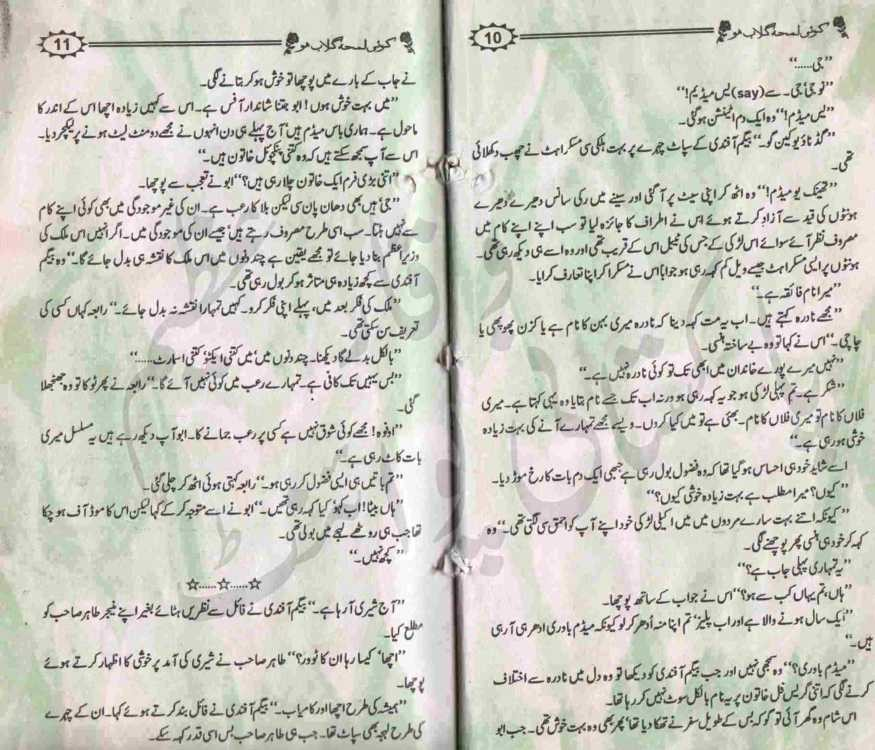 Kitab Dost: Koi lamha gulab ho novel by Nighat Abdullah Online Reading