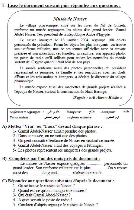 امتحانات الثانويه من مصراوى222012 16