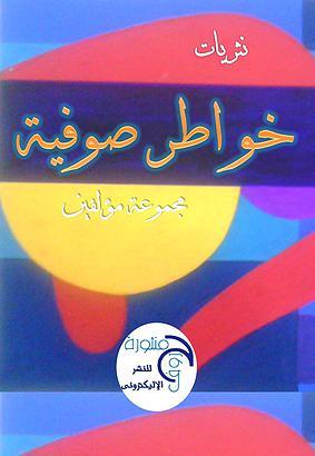 كتاب خواطر صوفية