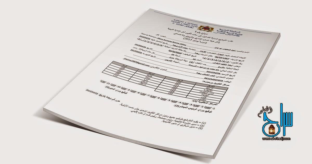 نموذج  طلب الترشيح لمبارة الإدارة وورد