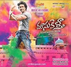 Doosukeltha Movie Review | Doosukeltha Full movie review watch online