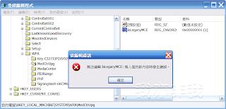 無法使用一般方式修改機碼