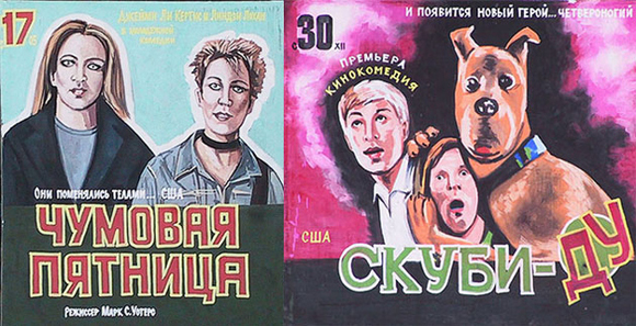 Illustrated Movie Poster from Russia