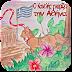 Ο Κανελής γνωρίζει την Αθήνα, Δημήτρης Κανελλόπουλος (Android Book by Automon)