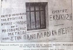 MAHΣ 1936 ΘΕΣΣΑΛΟΝΙΚΗ