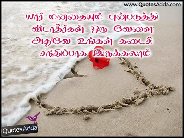 best-love-quotes-tamil-kavithai-kadhal