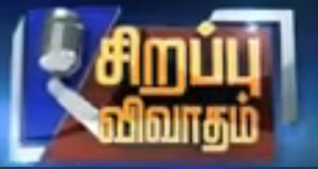 Sun News Sirappu Vivatham About Surrogacy In Infertility