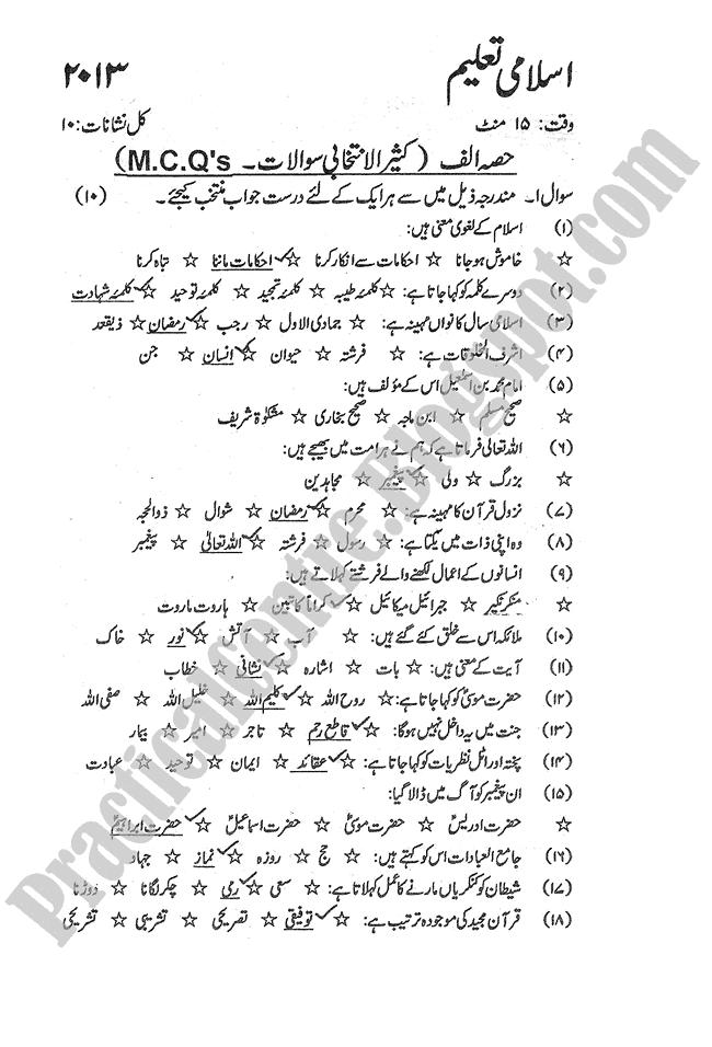 Islamiat-2013-five-year-paper-class-XI