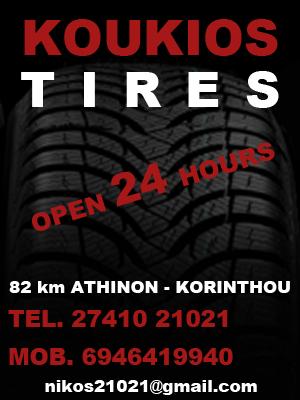 Koukios Tires