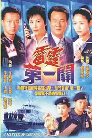 Lực Lượng Hải Quan FFVN - A Matter Of Customs FFVN (32/32) - 2001