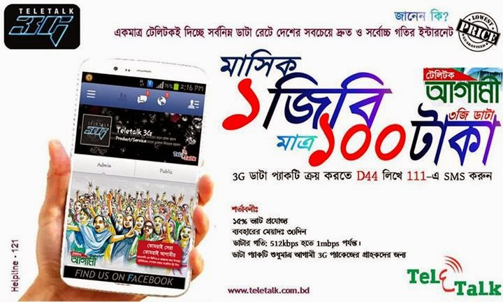 Teletalk-Agami-3G-1GB-100Tk-With-30-Days-Validity.