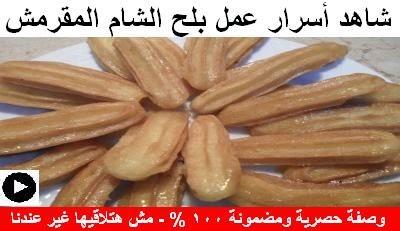 فيديو بلح الشام المقرمش على طريقتنا الخاصة