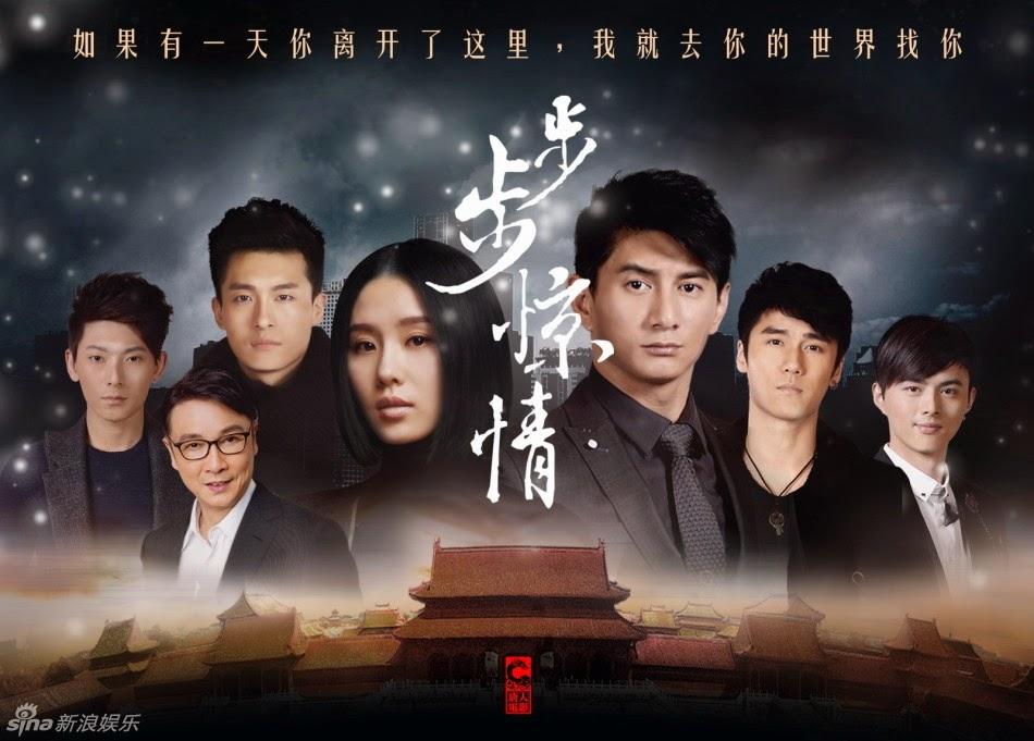 เจาะมิติ พิชิตบัลลังก์2 (Bu Bu Jing Xin)
