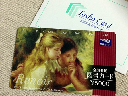 Tosho Card