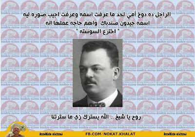 نكت مصرية مضحكة كاريكاتير مصرى مضحك 2013  %D9%86%D9%83%D8%AA+%D9%85%D8%B5%D8%B1%D9%8A%D8%A9+%28228%29