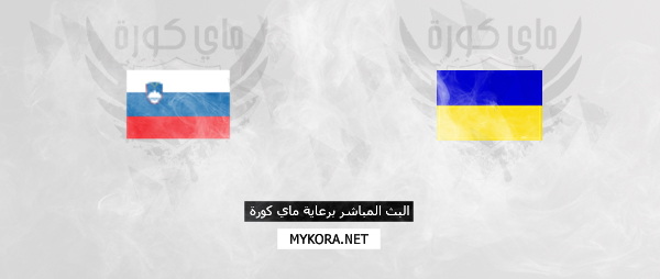 اوكرانيا وسلوفينيا مباشر