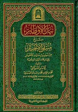 نيل الأوطار شرح منتقى الأخبار لـ الإمام الشوكاني