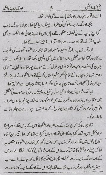 Auranzeb alamgir pdf Urdu book