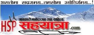 www.sahayatra.com