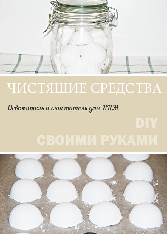 Средство для посудомоечной своими руками