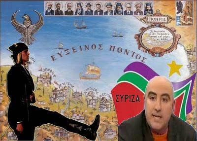 """Θα υπάρξουν υπερήφανοι Πόντιοι που θα ψηφίσουν Αριστερά, Σύριζα ή Ποτάμι;  Ν. Θεοδωρίδης (Συριζαίος - ομόσταυλος των θεωρητικών): """"Από πού κι ως πού είναι Έλληνες οι Πόντιοι;"""""""