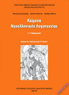 βιβλίο εκπαιδευτικού Κείμενα Νεοελληνικής Λογοτεχνίας Γ Γυμνασίου
