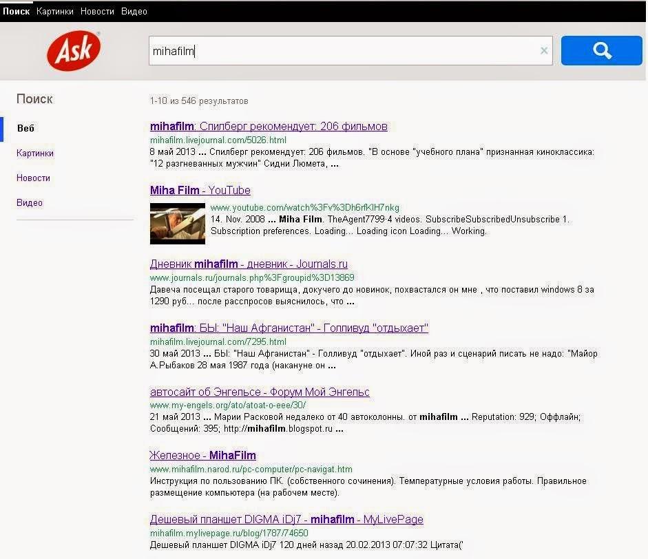 выдача поисковика Ask по mihafilm`у