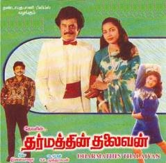 Watch Dharmathin Thalaivan (1988) Tamil Movie Online