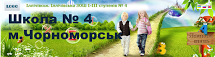 Сайт школи № 4 м.Чорноморська