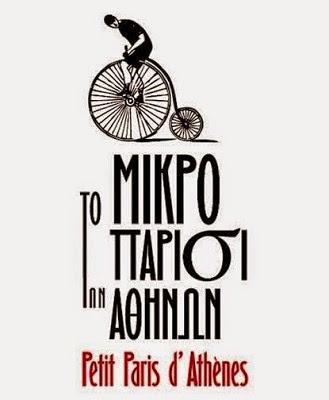 To Μικρο Παρισι των Αθηνων απο 9-19 Οκτωβριου