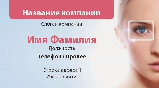 визитка окулиста на ней глаза девушки