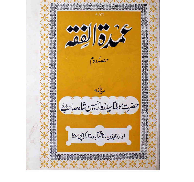 Umdat-ul-Fiqah Islamic Book