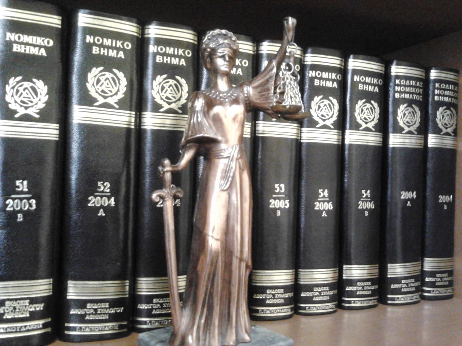 παραγραφή ποινών στο Ποινικό Δίκαιο - Δικηγόρος Καβάλας Γ.Γιαγκουδάκης
