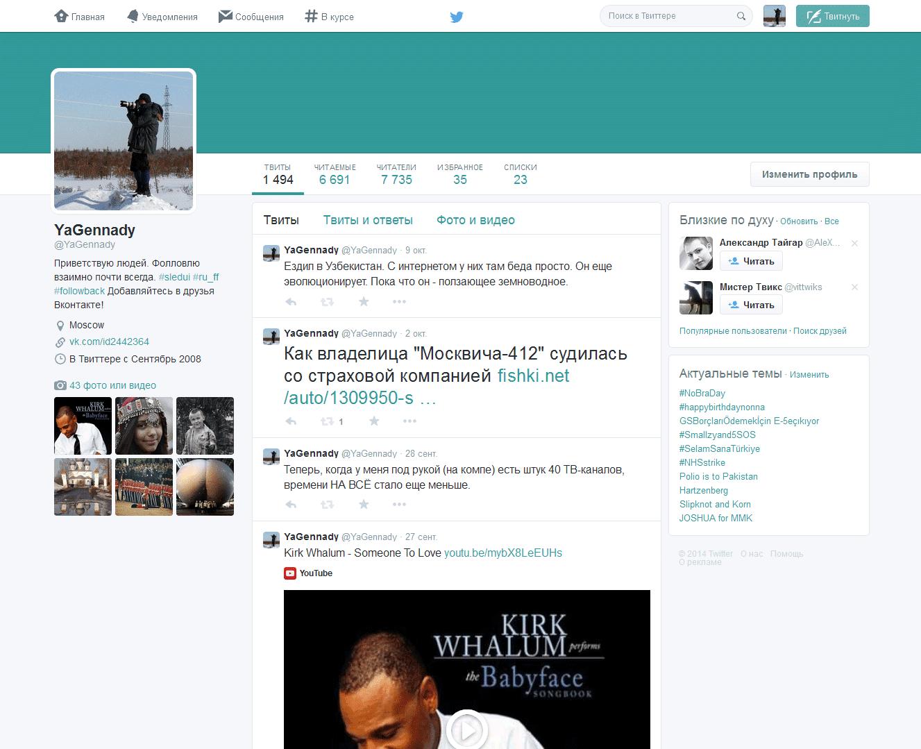 скриншот твиттера yagennady