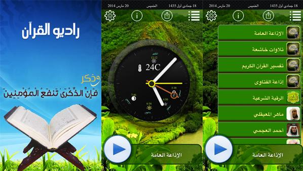 راديو القرآن الكريم لأجهزة آيفون