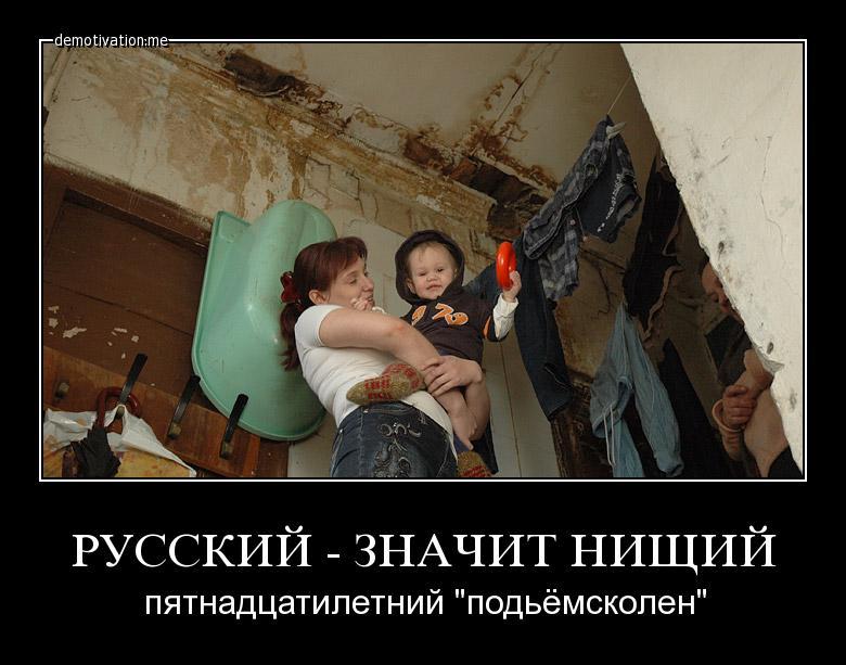 Как живут дети в россии