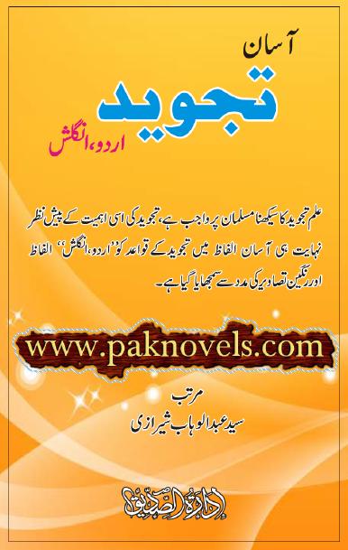 Asan Tajweed English And Urdu