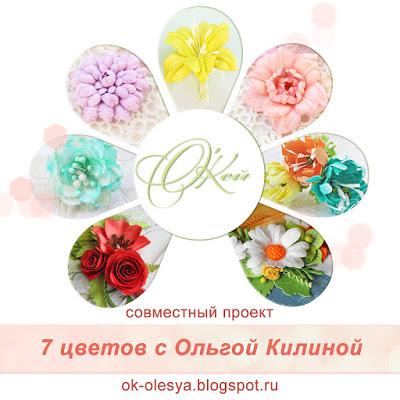 мк 7 цветов