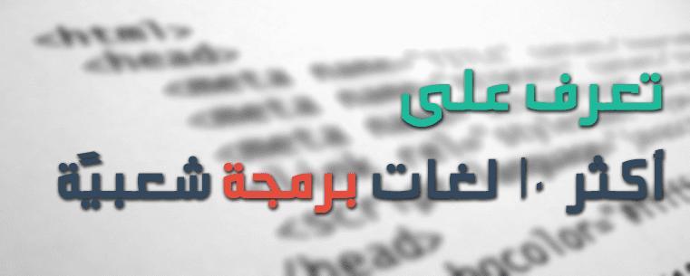 تعرف على أكثر 10 لغات برمجة شعبيةً حول العالم